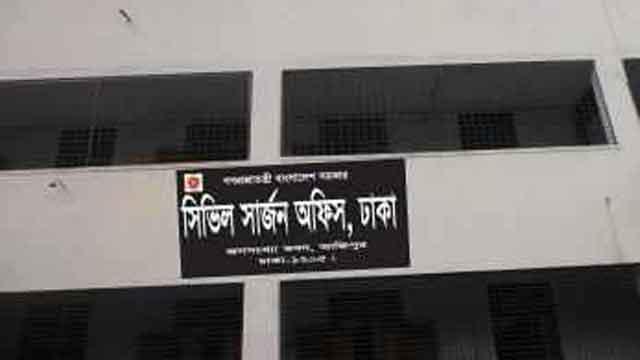 Dhaka-Civil-Sergeon-Office-....